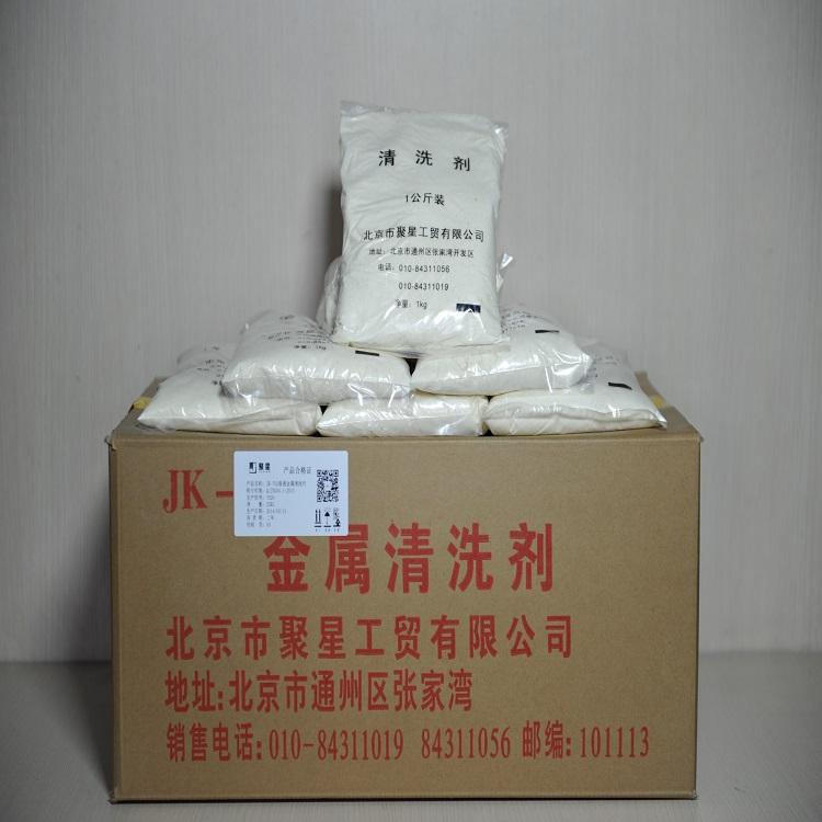 JK—702普通金属清洗剂